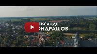 Alexander Kondrashov Все видео Летим в Бельгию на Производство Пива