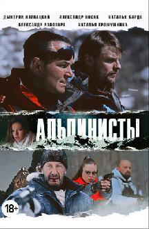 Альпинисты смотреть