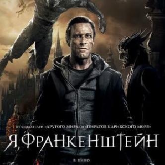 Альтернативная экранизация «Я, Франкенштейн» смотреть