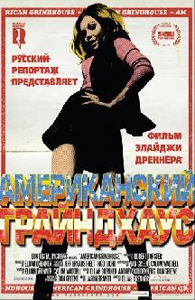 Американский грайндхаус смотреть