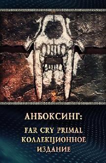 Анбоксинг: Far Cry Primal. Коллекционное издание смотреть
