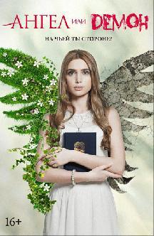 Ангел или демон смотреть