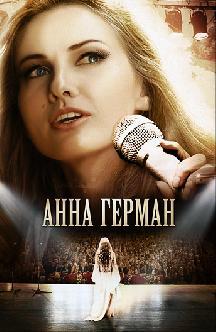 Анна Герман. Тайна белого ангела смотреть