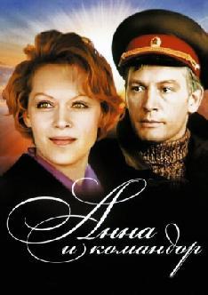 Анна и командор смотреть