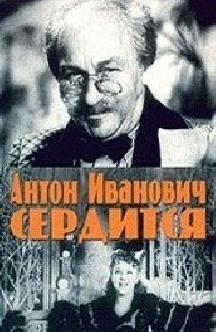 Антон Иванович сердится смотреть