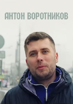 Антон Воротников смотреть
