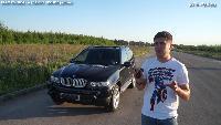 Антон Воротников Легенды 90-х Легенды 90-х - BMW X5(е53).