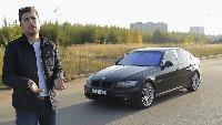 Антон Воротников Рубрика БУ Рубрика БУ - Bmw 3 серии (e90)