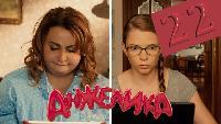 Анжелика Сезон 2 2 серия