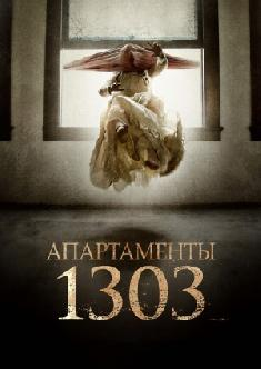Апартаменты 1303 смотреть