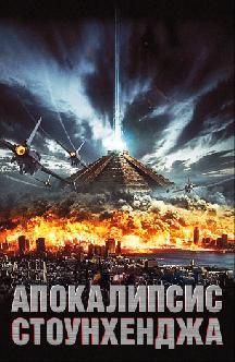 Апокалипсис Стоунхенджа (Древнее пророчество) смотреть