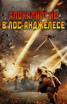 Апокалипсис в Лос-Анджелесе смотреть