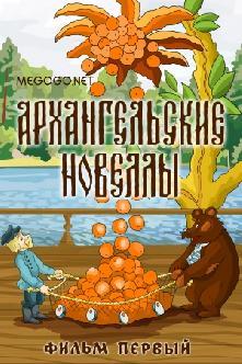 Архангельские новеллы №1 смотреть