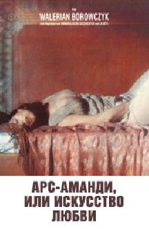 Арс-Аманди, или Искусство любви смотреть