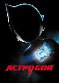 Мультфильм «Астробой» (Astro Boy, 2009).смотреть онлайн бесплатно в хорошем качестве.