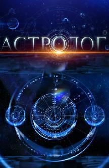 Астролог смотреть
