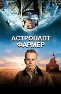 Астронавт Фармер смотреть