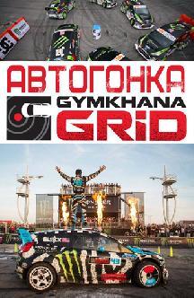 Автогонка Gymkhana Grid (на английском языке) смотреть
