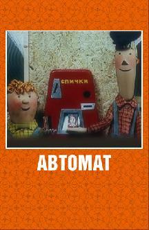 Автомат смотреть