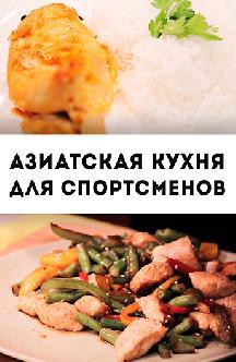 Азиатская кухня для спортсменов смотреть