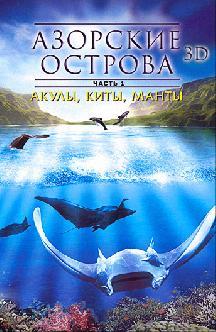 Азорские острова 3D 01: Акулы, киты, манты смотреть