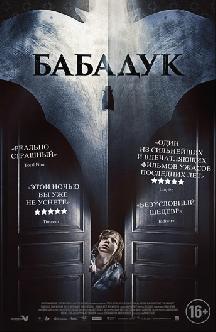 Бабадук смотреть