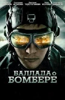 Баллада о бомбере смотреть