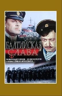 Балтийская слава смотреть