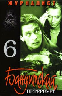 Бандитский Петербург 6: Журналист смотреть