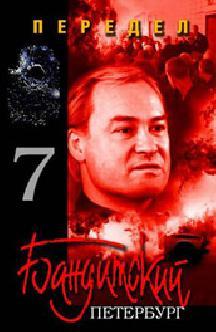 Бандитский Петербург 7: Передел смотреть