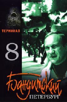 Бандитский Петербург 8: Терминал смотреть