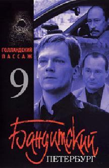 Бандитский Петербург 9: Голландский Пассаж смотреть