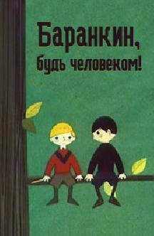 Баранкин, будь человеком! смотреть