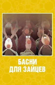 Басни для зайцев смотреть