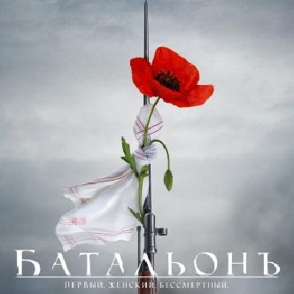 «Батальонъ» - женская версия «Сталинграда» смотреть