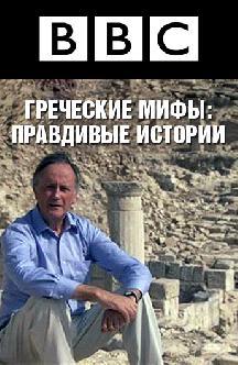BBC. Греческие мифы: Правдивые истории смотреть
