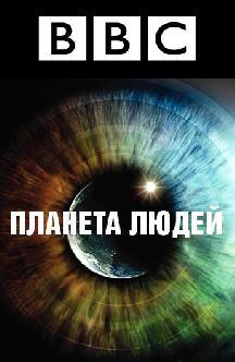 BBC: Планета людей смотреть
