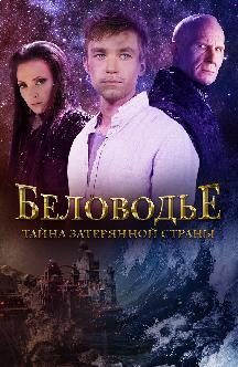 Беловодье. Тайна затерянной страны смотреть