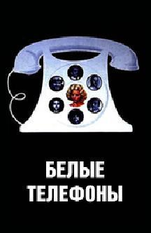 Белые телефоны смотреть