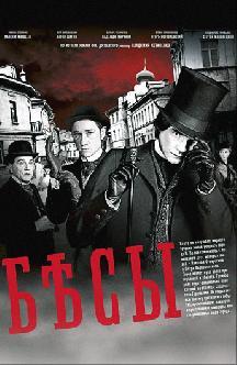 Бесы (2014) смотреть
