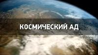 Библейские тайны Сезон-1 Врата в преисподнюю