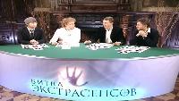 Битва экстрасенсов Сезон 10 выпуск 3