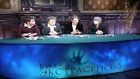 Битва экстрасенсов Сезон 9 выпуск 7