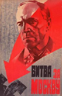 Битва за Москву смотреть