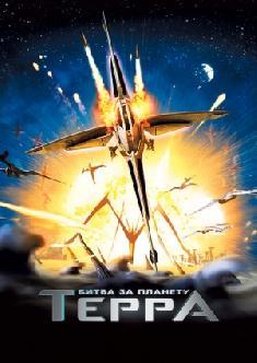 Битва за планету Терра смотреть