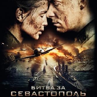 «Битва за Севастополь» или «Незламна» смотреть