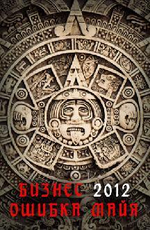 Бизнес 2012. Ошибка майя смотреть