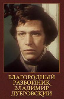 Благородный разбойник Владимир Дубровский смотреть