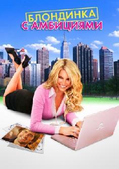 Блондинка с амбициями смотреть