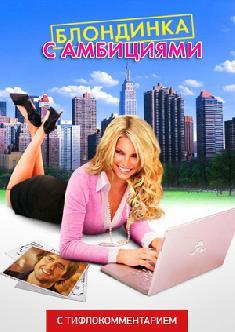 Блондинка с амбициями (версия с тифлокомментарием) смотреть
